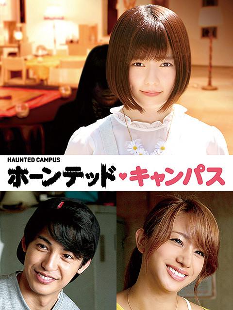 中山優馬が映画初主演&主題歌の「ホーンテッド・キャンパス」に島崎遥香ら出演