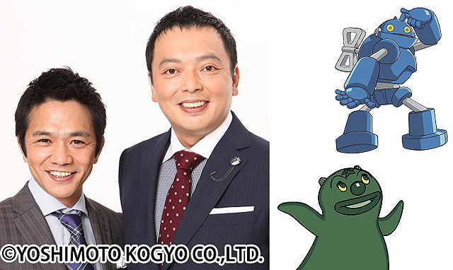 中川家が声優を担当するロボットのナンダと海の主ヌラ