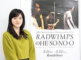 RADWIMPSに密着した朝倉加葉子監督「RADWIMPSのHESONOO Documentary Film」