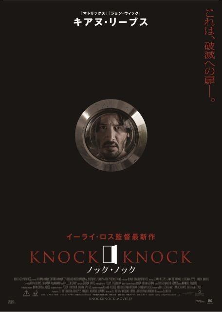 この扉、開ける?開けない? イーライ・ロス新作特報でキアヌ・リーブスが悲痛な叫び