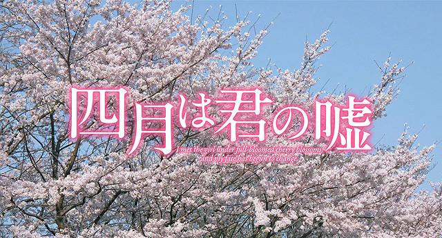 「四月は君の嘘」9月10日公開決定 広瀬すず、山崎賢人らが織りなす青春を凝縮した特報完成!