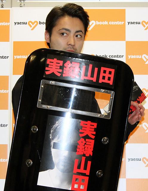 山田孝之、初の著書「実録山田」は「くだらねえ、投げつけたくなる本」