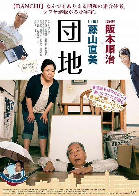 阪本順治監督×藤山直美「団地」6月4日公開!シュールなポスター完成