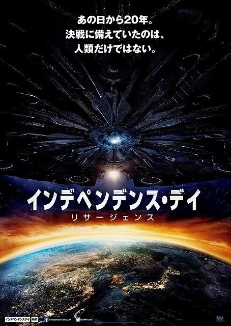 「インデペンデンス・デイ」新章、7月9日上陸決定!日本も侵略の標的に…