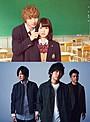 back number、山崎賢人×二階堂ふみ「オオカミ少女と黒王子」主題歌を担当!