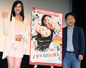 藤原紀香とクァク・ジェヨン監督「更年奇的な彼女」