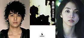 妻夫木聡と満島ひかりの共演で映画化される「愚行録」「愚行録」