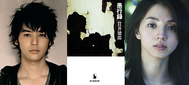 妻夫木聡&満島ひかり、貫井徳郎の直木賞候補作「愚行録」映画化で兄妹に