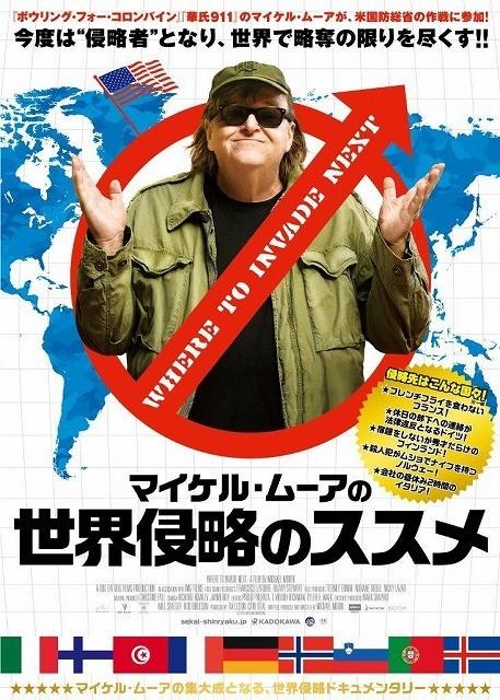 「マイケル・ムーアの世界侵略のススメ」公開日は5月27日&ポスター初披露!