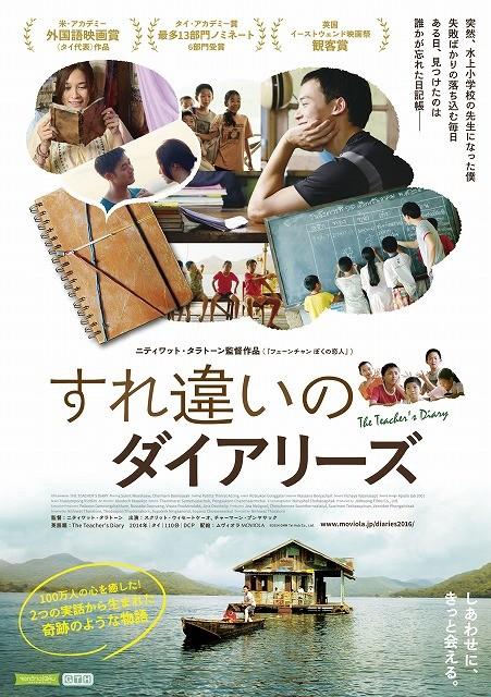 電気、水、電波なしの山奥に赴任した教師が日記の持ち主に恋! タイ映画「すれ違いのダイアリーズ」予告