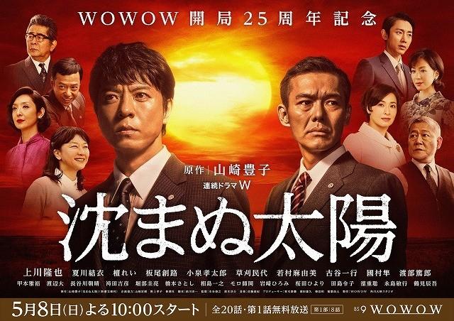 WOWOW版「沈まぬ太陽」、上川隆也&渡部篤郎ら豪華俳優が結集したポスター完成