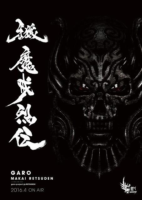 「牙狼」シリーズ最新作「魔戒烈伝」4月8日からテレビ東京で放送開始!
