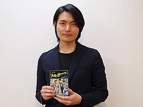 小説版「スキャナー」を書き下ろした 脚本家・古沢良太「スキャナー 記憶のカケラをよむ男」