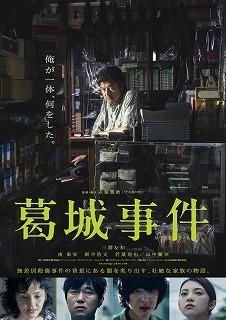 赤堀雅秋監督×三浦友和主演「葛城事件」心を鋭くえぐる予告編が公開