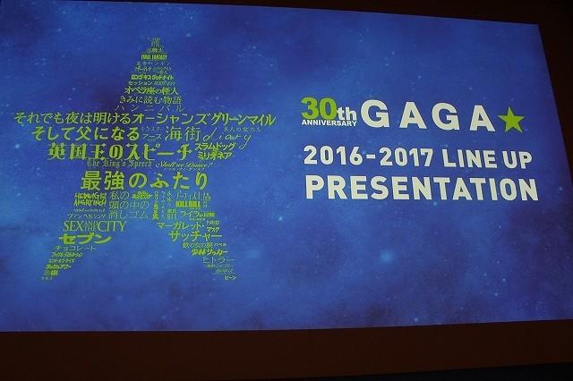 ギャガがアニメ事業に参入!ラインナップ発表に是枝裕和監督&山戸結希監督も出席