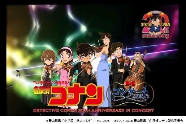 コナンや蘭が映像で登場!「名探偵コナン」アニメ20周年記念コンサートが開催決定