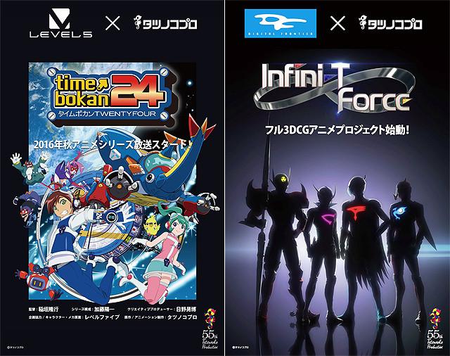 タツノコプロ、55周年に向けた新作アニメ「タイムボカン24」「Infini-T Force」制作決定