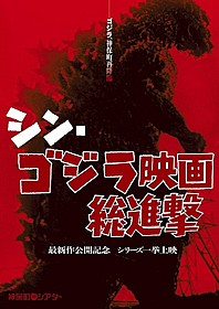 「シン・ゴジラ映画総進撃」ポスター「ゴジラ」