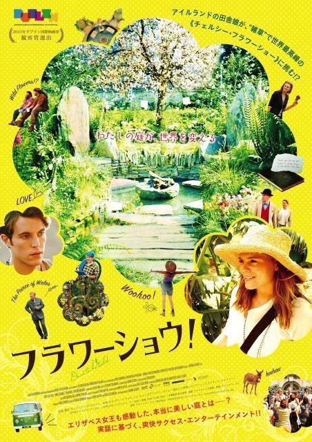 エリザベス女王がほれ込んだ世界一の庭とは?「フラワーショウ!」予告公開