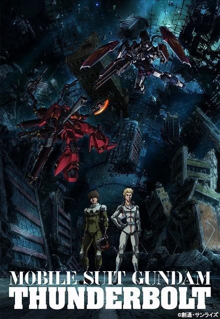 「機動戦士ガンダム サンダーボルト」ついに完結!4月22日に第4話配信開始