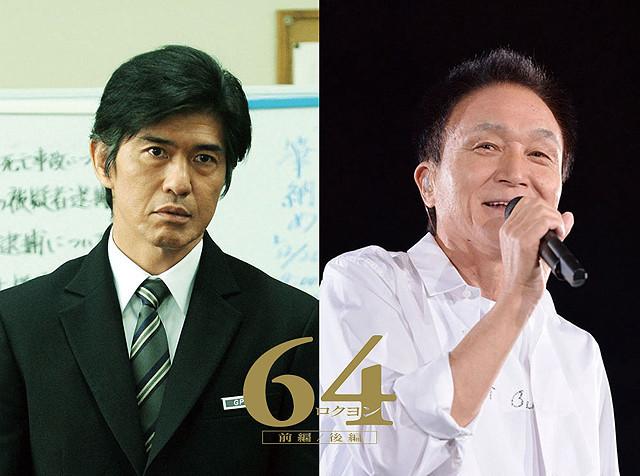 映画「64」主題歌を手がけた小田和正、オフコース解散の昭和64年へ思いをはせる