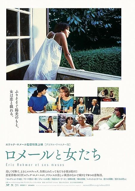 エリック・ロメール特集上映「ロメールと女たち」5月21日開催