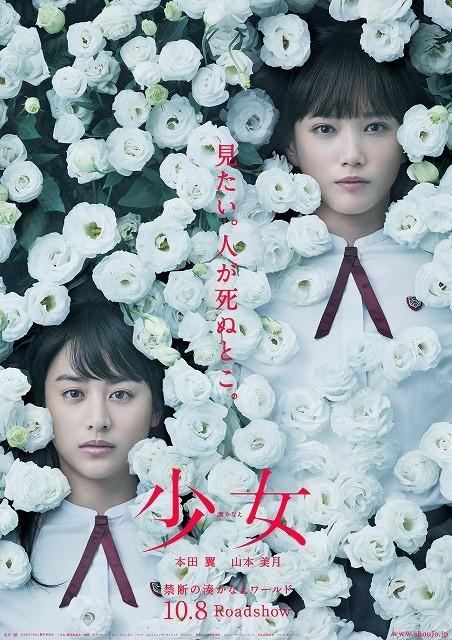 本田翼×山本美月「少女」は10月8日公開 ピュアでダークなポスタービジュアル完成