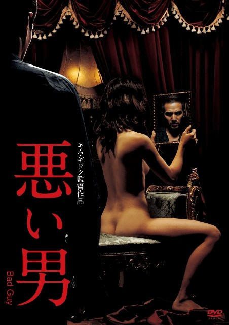 キム・ギドクの初期傑作「悪い男」「魚と寝る女」「受取人不明」が初ブルーレイ化!