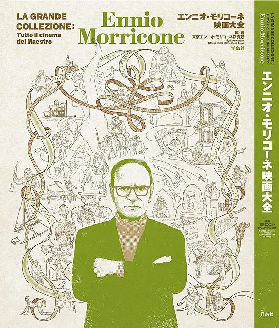 映画音楽の巨匠が手がけた全428作品を網羅「エンニオ・モリコーネ映画大全」発売