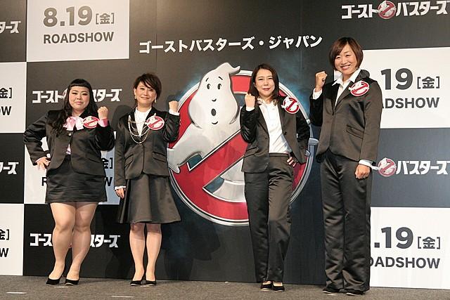 友近ら吉本の女性芸人らが「ゴーストバスターズ」のPR会社を設立!?