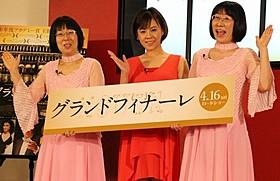 高橋真麻と阿佐ヶ谷姉妹「グランドフィナーレ」
