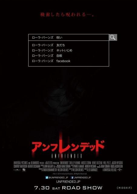 検索したら呪われる…全編PC画面のホラー映画「アンフレンデッド」7月30日公開