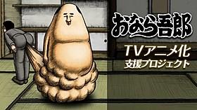 TVアニメ化プロジェクトが始動した「おなら吾郎」