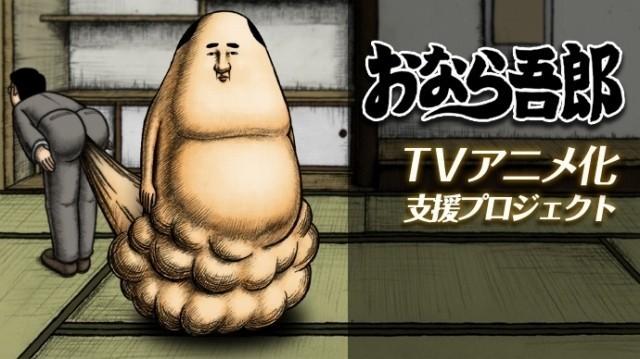 「おなら吾郎」TVアニメ化に向けクラウドファンディングがスタート