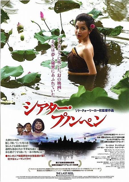 カンボジア映画界史上初の女性監督が激動の時代を描いた「シアター・プノンペン」予告公開