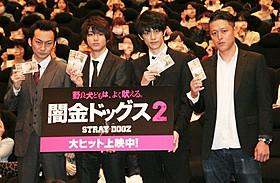 (左から)波岡一喜、山田裕貴、青木玄徳、土屋哲彦監督「闇金ドッグス2」