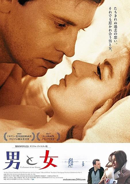 「男と女」ポスター