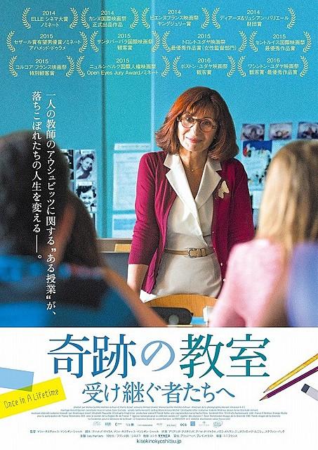問題児クラスとベテラン教師の情熱を描いた仏映画「奇跡の教室」8月公開