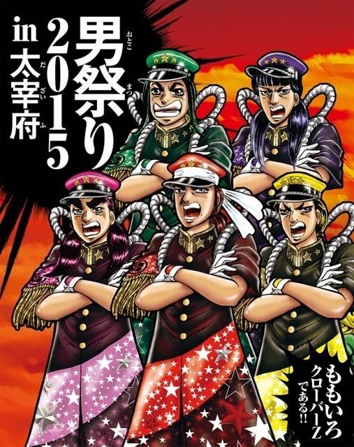 「魁!!男塾」の宮下あきら、ももクロ「男祭り2015」ブルーレイ&DVDジャケットを描き下ろし