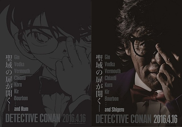 松崎しげる、「コナン」完コピで純黒の名探偵に 衝撃のコラボビジュアル完成