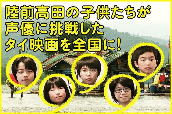 陸前高田市の小中学生、タイ映画のバリアフリー音声ガイドを制作