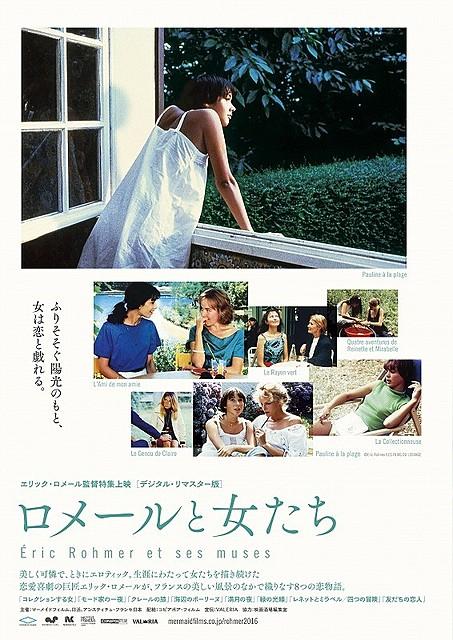 「ロメールと女たち」ポスター画像