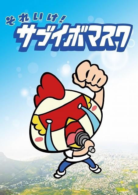 ファンキー加藤初主演映画「サブイボマスク」、スピンオフアニメ放送決定!