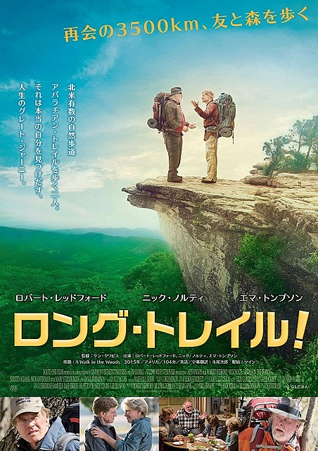 ロバート・レッドフォード主演 シニア2人が大自然に挑む「ロング・トレイル!」予告編