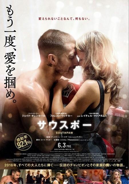 全てをなくしたボクサーの再起を描くJ・ギレンホール主演作「サウスポー」、ポスター公開!
