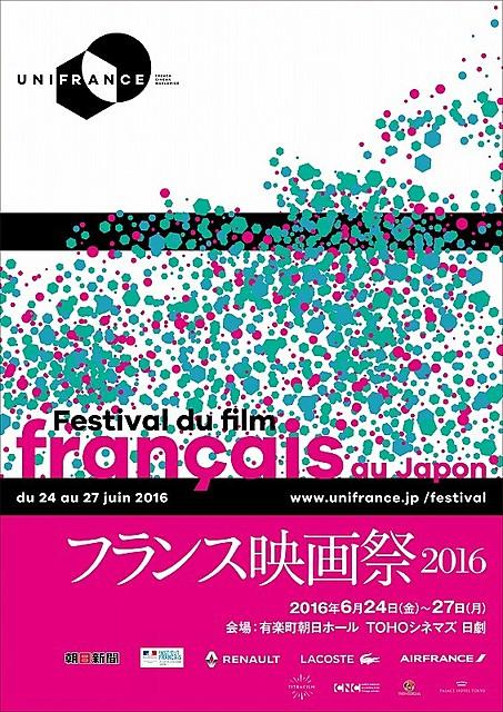 「フランス映画祭2016」6月24日開催 ドヌーブ新作、ジャック・リベット追悼上映など13作品
