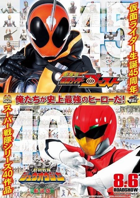 劇場版「仮面ライダーゴースト」「動物戦隊ジュウオウジャー」8月6日公開!
