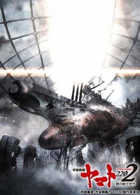 「宇宙戦艦ヤマト2202 愛の戦士たち」製作決定 シリーズ構成・脚本は「ガンダムUC」福井晴敏