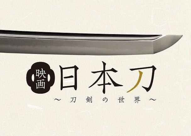 史上初の刀剣ドキュメンタリーが5月に公開決定!童子切安綱など国宝紹介