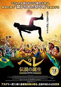 サッカーの王様ペレの映画が公開決定「ペレ 伝説の誕生」